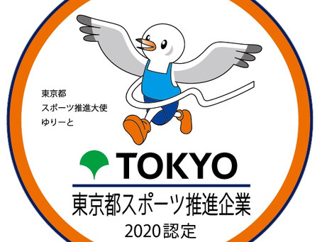 令和2年度東京都スポーツ推進企業に認定