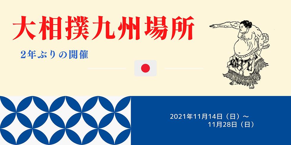 2年ぶりの開催となる大相撲九州場所( (1).png