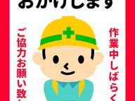 【工事日程のお知らせとお願い】