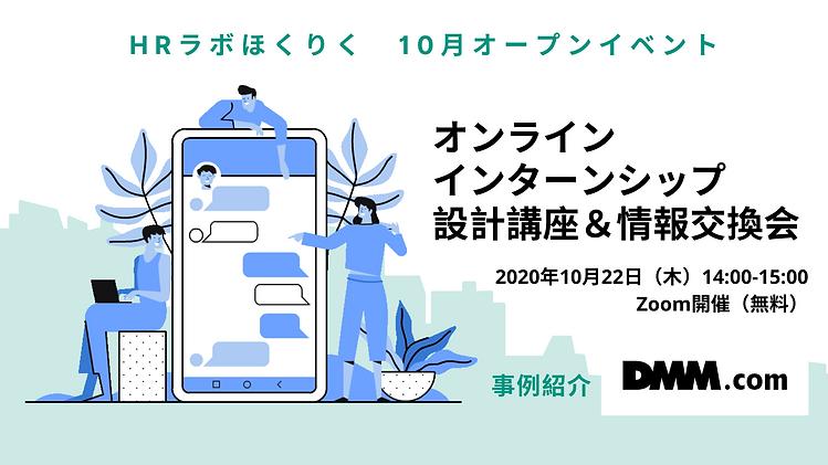 HRラボほくりく 10月オープンイベント (1).png