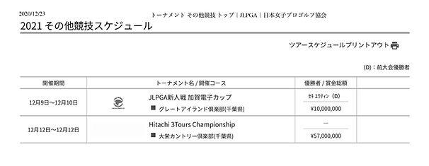トーナメント-その他競技-トップ|JLPGA|日本女子プロゴルフ協会.jp