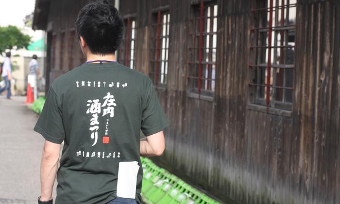 Shonai Sake Festival