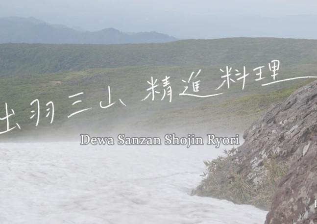Dewa Sanzan Shojin Ryori