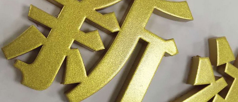 3D durable golden painted stainless steel sign letters for shopfront signs