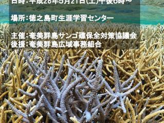 奄美群島サンゴ礁シンポジウム2016