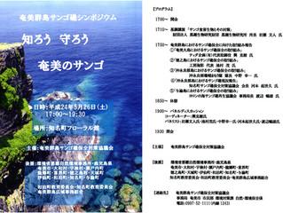 奄美群島サンゴ礁シンポジウム2012開催