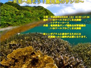 奄美群島サンゴ礁シンポジウムinかごしま水族館