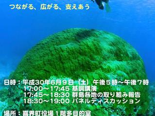 奄美群島サンゴ礁シンポジウム2018