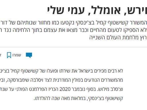 krzysztof kamil baczyński - artykuł w haaretz