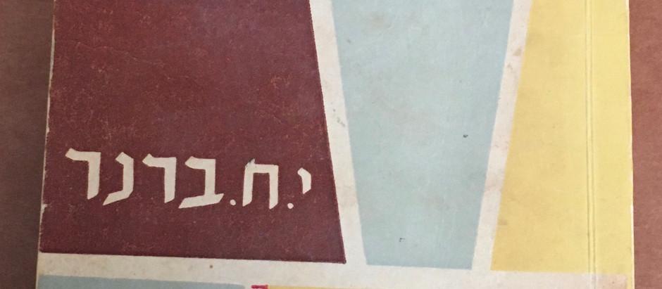 josef chaim brenner 100. rocznica śmierci