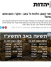 ynet co il.PNG