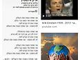 disko u żyda muzyka izraelska