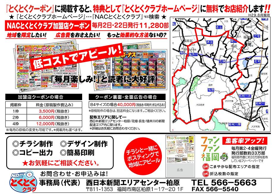 tokutoku_invitation.png