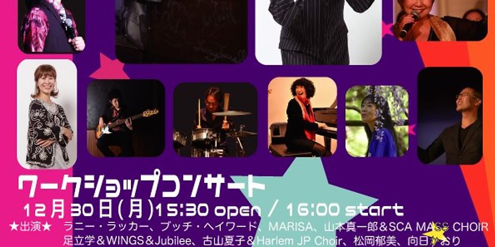 関西年末Workshop&Concert2020
