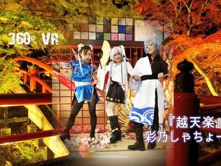 360°VR【Etenraku-越天楽EDM】 Japanese Traditional Music by AYA-KNOW(Tokyo)和風EDM