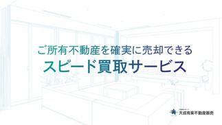 サービス紹介プロモーション映像