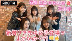 ABEMA 恋する週末ホームステイ【公式】-8.7万人