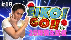 狩野英孝 EIKO GO!!