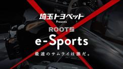 ROOTS ×SAMURAI X CUP