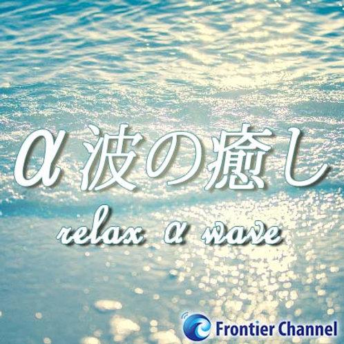 【アルバム】α波の癒し