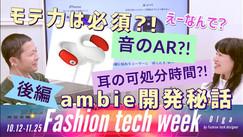 Fashion tech lab -Olga-