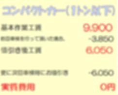 スクリーンショット 2019-09-30 18.51.25 - コピー.png