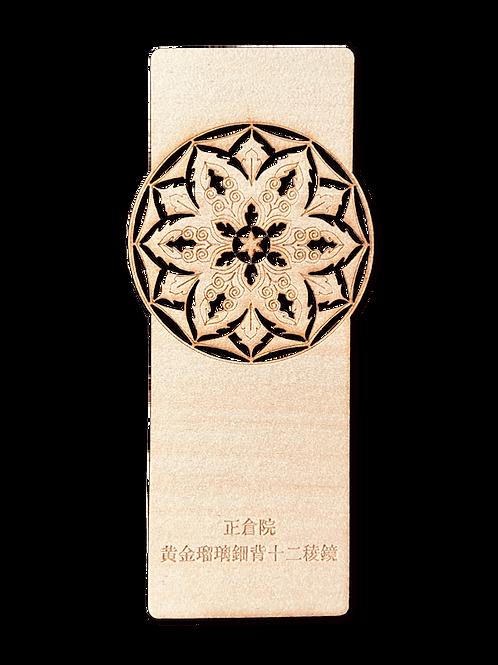 木栞(しおり)正倉院 黄金瑠璃鈿背十二稜鏡