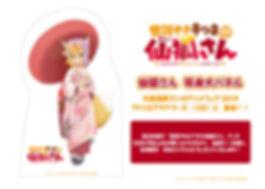 世話焼きキツネの仙弧さん_等身大パネル告知画像-01.jpg