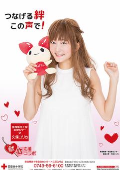 奈良県赤十字血液センター 久保ユリカ 献血応援コラボ
