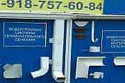 водосток ставрополь, водосток ставрополь купить, водосток ставрополь цена