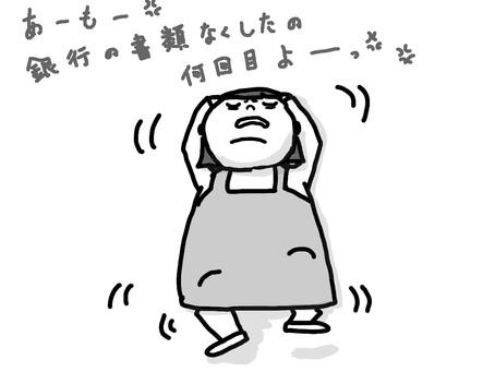【終活】父の郵便物を転送する
