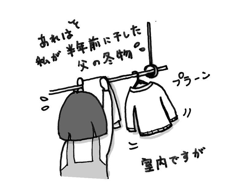 父の洗濯物
