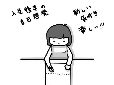 【終活】想いってこんなに変わるもの?!~マンダラエンディングノート~