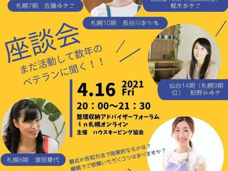 【整理収納】整理収納アドバイザーフォーラム in 札幌オンラインに参加!