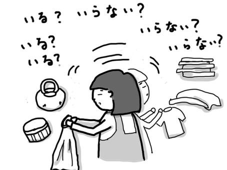【整理収納】樫村さんちの引っ越し①~アイデンティティを探し出せ!~
