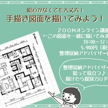 【整理収納】絵心がなくても大丈夫!手描き図面オンライン講座 6月・7月開催します。