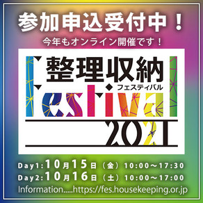 【整理収納】整理収納フェスティバル2021!私のフェスの回り方