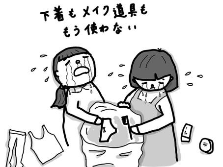 【終活】生前整理するって「捨てる」ってことではない