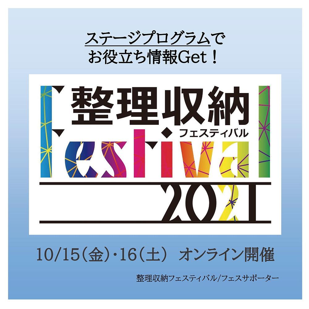 [整理収納フェスティバル2021