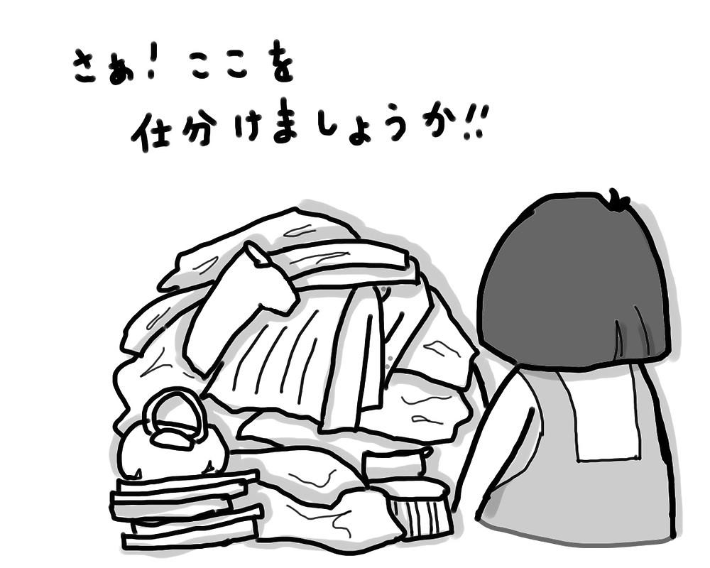 整理収納 洋服の山かと思ったら