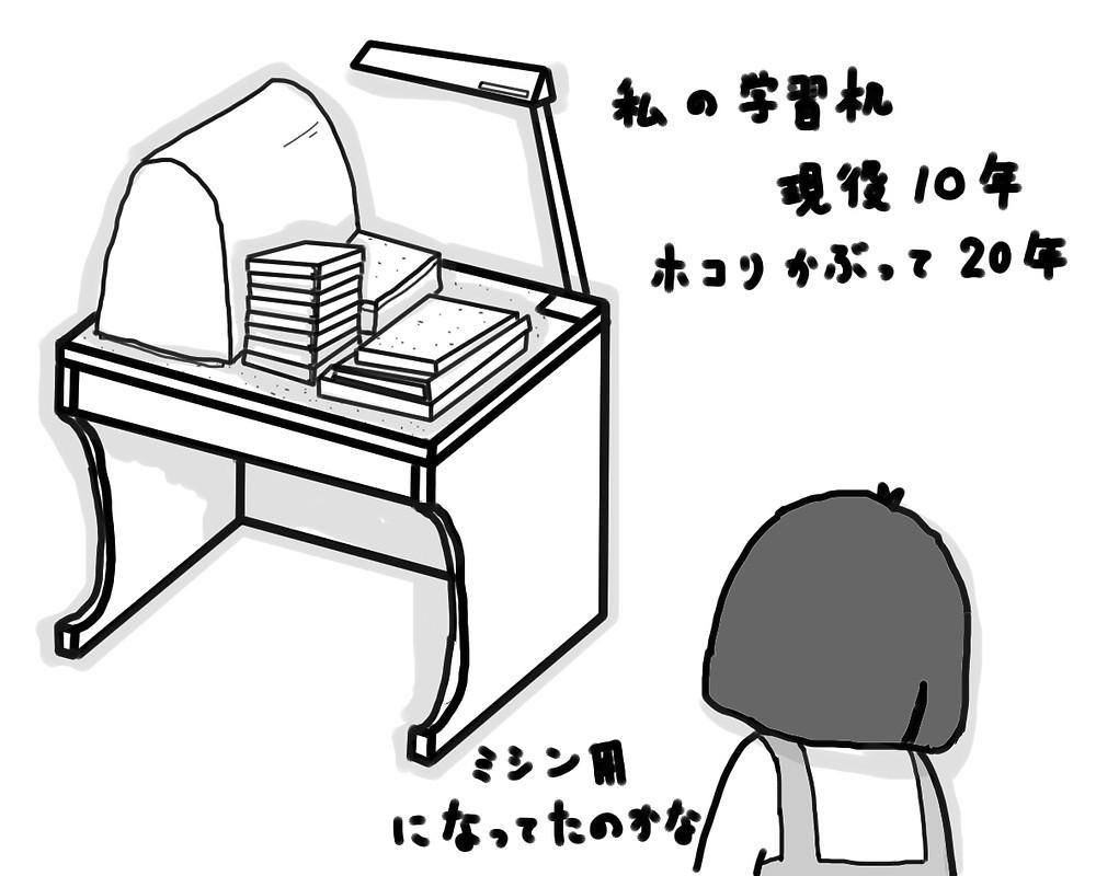 整理収納 学習机も処分しにくいよね