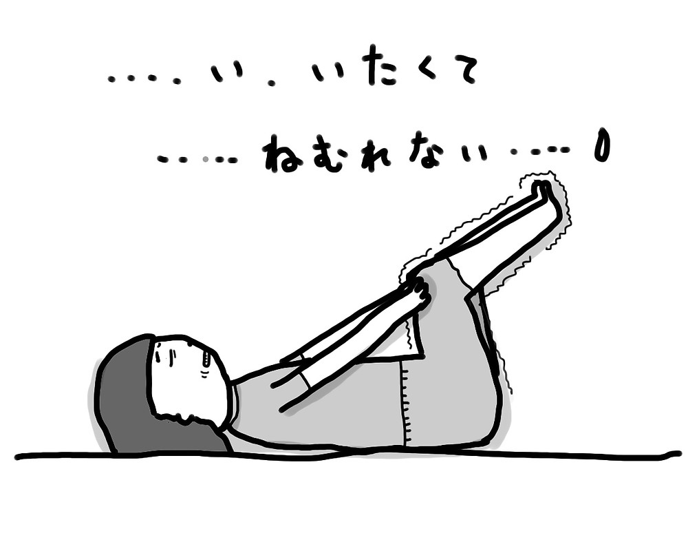 筋肉痛 痛くて眠れない