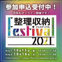 【整理収納】今年も開催!整理収納フェスティバル2021!