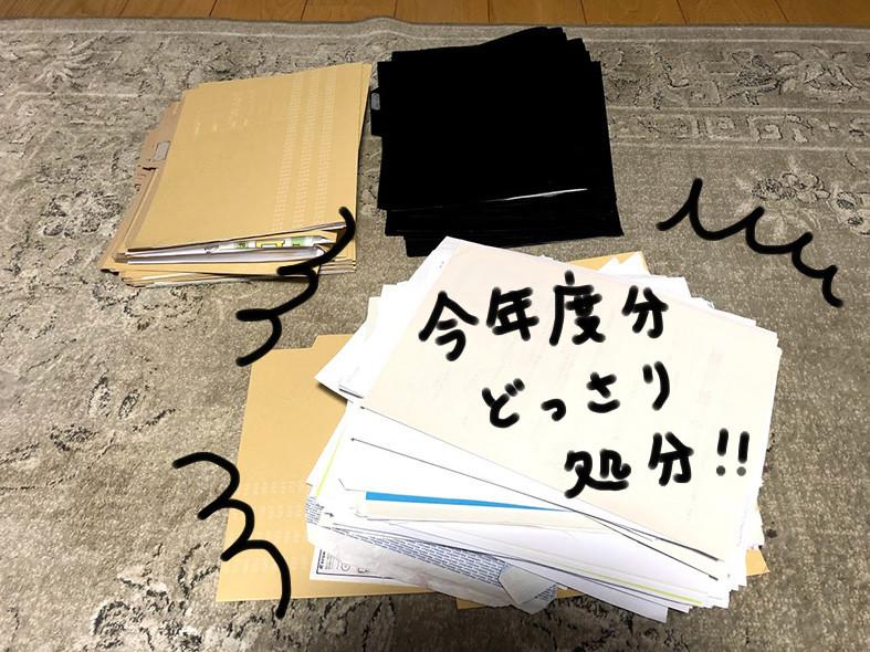 整理収納 捨てる書類
