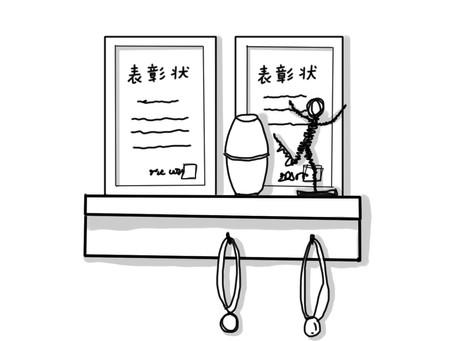 【我が家の子供作品】ギャラリーの誤算②~困る!表彰状~
