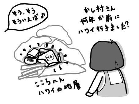 【整理収納】樫村さんちの引っ越し②~お宝発見!~