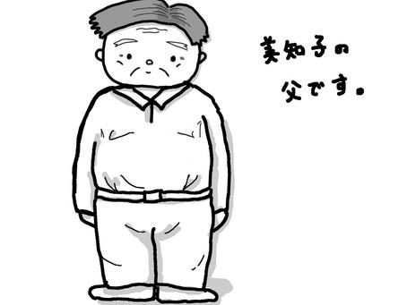 【終活】父の気持ち