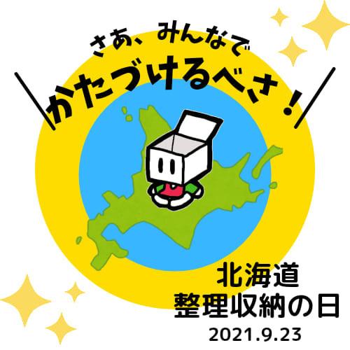 北海道整理収納の日
