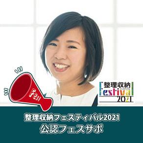 【整理収納】整理収納フェスティバル2021!楽しみにしている企画!