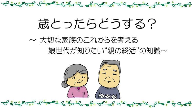 終活講座タイトル